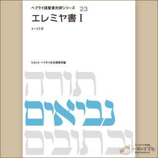 へブライ語聖書対訳シリーズ23 『エレミヤ書1』