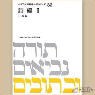 へブライ語聖書対訳シリーズ32 『詩篇1』オンデマンド版