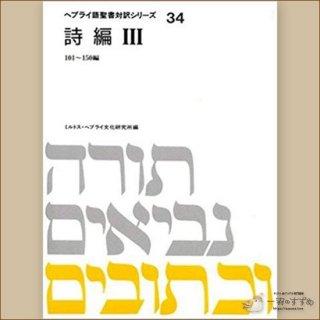 へブライ語聖書対訳シリーズ34 『詩篇3』オンデマンド版