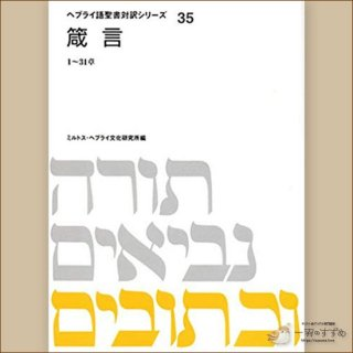 へブライ語聖書対訳シリーズ35 『箴言』