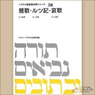 へブライ語聖書対訳シリーズ38 『雅歌・ルツ記・哀歌』