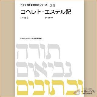 へブライ語聖書対訳シリーズ39 『コヘルト・エステル記』