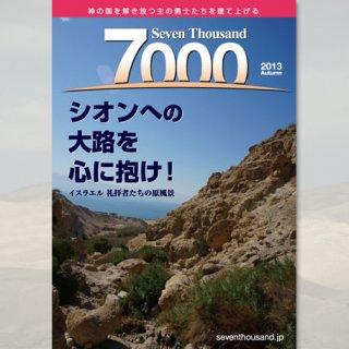 7000創刊号