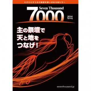 7000第二号