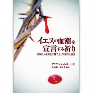 【再販】イエスの血潮を宣言する祈り