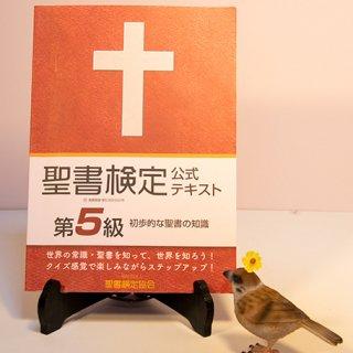 第5級 聖書検定公式テキスト