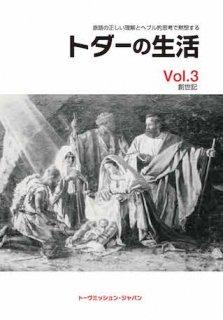 トダの生活Vol.3
