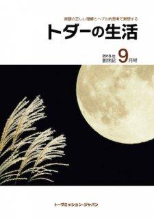 トダの生活2018年9月号(Vol.12)