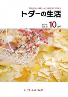 トダの生活2018年10月号(Vol.13)