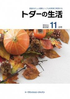 トダの生活2018年11月号(Vol.14)