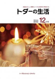 トダの生活2018年12月号(Vol.15)