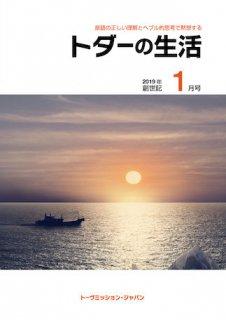 トダの生活2019年1月号(Vol.16)