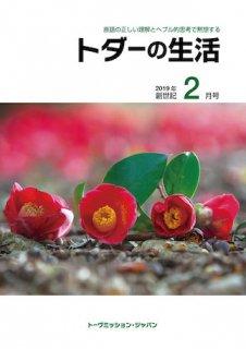 トダの生活2019年2月号(Vol.17)