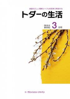 トダの生活2019年3月号(Vol.18)