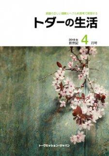 トダの生活2019年4月号(Vol.19)
