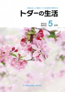 トダの生活2019年5月号(Vol.20)