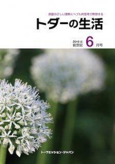 トダの生活2019年6月号(Vol.21)
