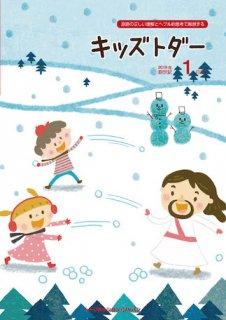 キッズ・トダー2019年1月号(Vol.16)