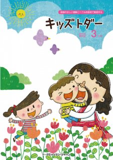 キッズ・トダー2019年3月号(Vol.18)