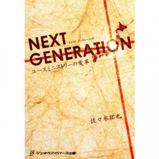 NEXT GENERATION ユースミニストリーの変革