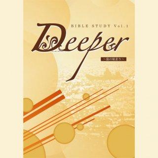 Deeper【Vol.1 旅の始まり】
