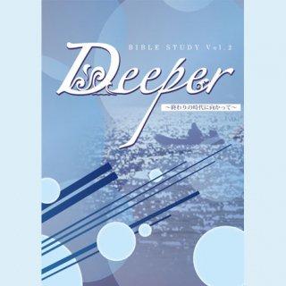 Deeper【Vol.2 終わりの時代に向かって】