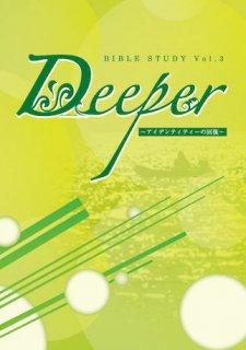 Deeper【Vol.3 アイデンティティの回復】