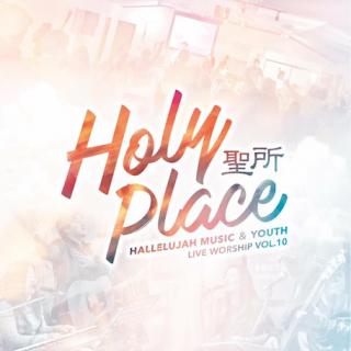 Live worship vol.10 「Holy Place 聖所」