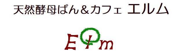 天然酵母ぱん&カフェ エルム