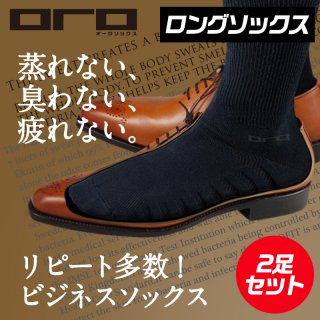 【37%OFF】オーロソックス(ロング) 2足セット<img class='new_mark_img2' src='https://img.shop-pro.jp/img/new/icons20.gif' style='border:none;display:inline;margin:0px;padding:0px;width:auto;' />