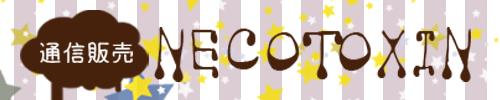 【委託】NECOTOXIN