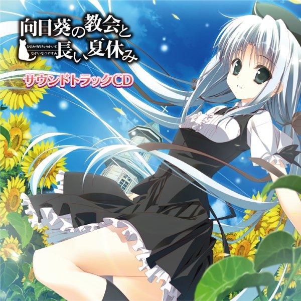 『向日葵の教会と長い夏休み』サウンドトラックCD