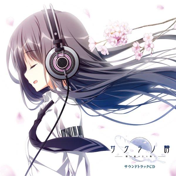 『サクラノ詩-櫻の森の上を舞う-』サウンドトラックCD