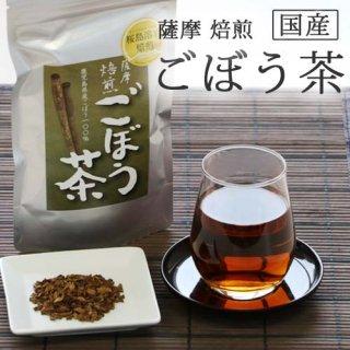 鹿児島産 焙煎ごぼう茶