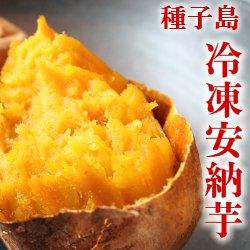 種子島産冷凍安納焼き芋(300g×3袋セット)