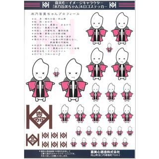 嘉美心「米乃旨美ちゃん」&ロゴステッカー