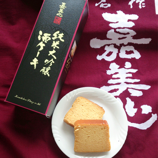 純米大吟醸酒ケーキ