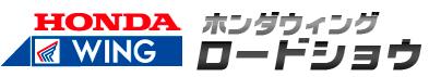 ホンダウイングロードショウ/ホンダ除雪機とバイクパーツ純正品専門店