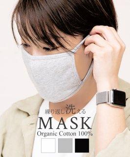 洗えるマスク(フィルターポケット有り)