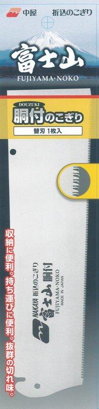 折込鋸 富士山のこ【替刃】