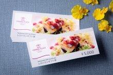 レストランギフト券 5,000円