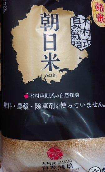 貴重な木村式自然栽培米「朝日」で作った安心のプチプチ玄米ごはん商品画像