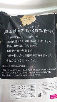 岡山県木村式自然栽培米「朝日」玄米5kg商品画像