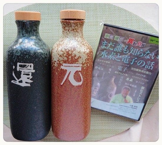水素が発生する『還元くん』ボトル2本セット(還と元)商品画像