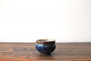 【森山窯】ぐい呑 いっちん 瑠璃釉