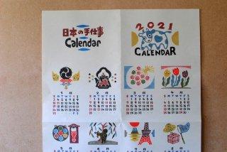 【通常送料】2021日本の手仕事カレンダー(ポスター型)
