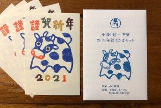 【送料¥198】2021年賀はがきセット(5枚綴り)※単独購入の場合