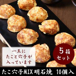 明石タコ・アナゴ入玉子ミックス焼(明石焼)◇10個入り 5箱セット