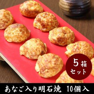 明石アナゴ入玉子焼(明石焼)◇10個入り 5箱セット