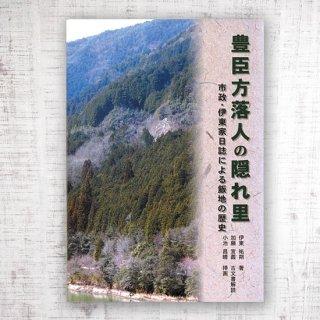 豊臣方落人の隠れ里市政・伊東家日誌による飯地の歴史